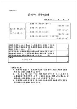 妥結率に関する報告書