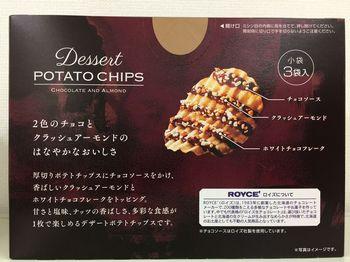 デザートポテトチップス