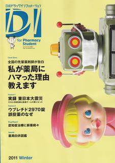 薬学生向け日経DI2011