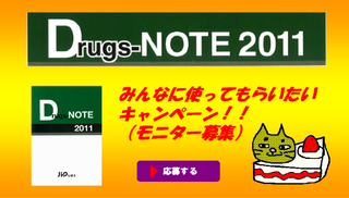 Drugs-note2011