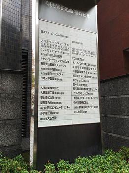 北陸信越薬剤師学術大会