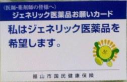 福山市国保GEお願いカード1