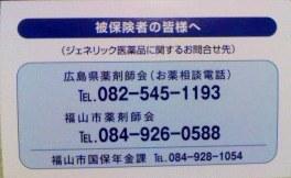 福山市国保GEお願いカード2