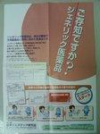 ge_poster.JPG