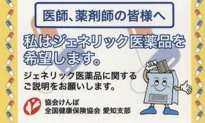 ジェネリック医薬品希望シール(愛知)