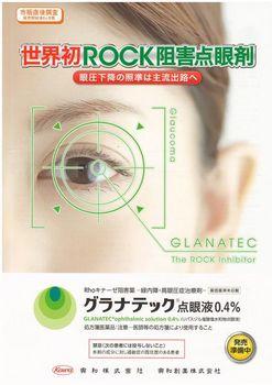 グラナテック点眼液0.4%