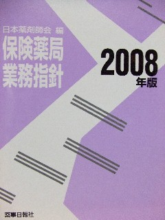 保険薬局業務指針2008年版