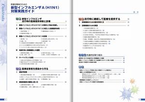 新型インフルエンザA(H1N1)対策実践ガイド