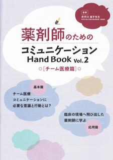 「薬剤師のためのコミュニケーションHand Book」vol.2