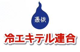 養命酒ウォッチ おんぽde安眠キャンペーン!