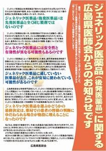 広島県医師会1