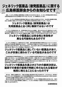 広島県医師会2