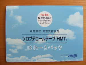 ツロブテロールテープ「HMT」8