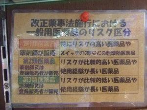 稲垣薬局19