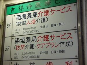 稲垣薬局20