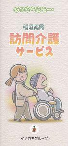 稲垣薬局21