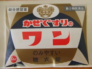 稲垣薬局34