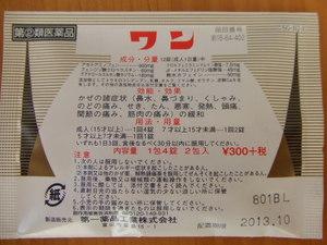 稲垣薬局35