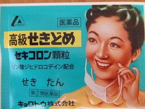 稲垣薬局36