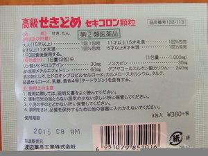 稲垣薬局37