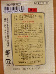 稲垣薬局39