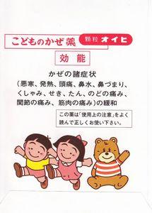稲垣薬局43