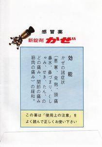 稲垣薬局46