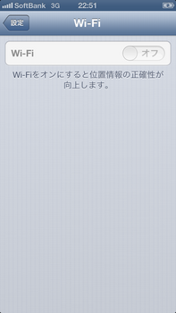 iPhone5 Wi-fi設定画面