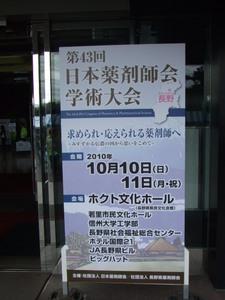 第43回日本薬剤師会学術大会