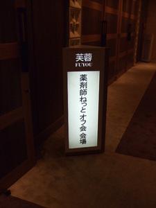 第43回日本薬剤師会学術大会 薬剤師ねっと