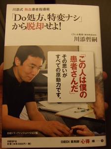 第43回日本薬剤師会学術大会 川添哲嗣