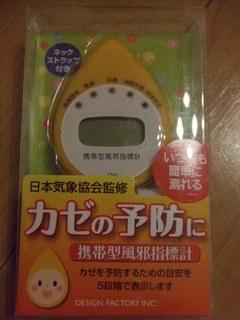 携帯型風邪指標計