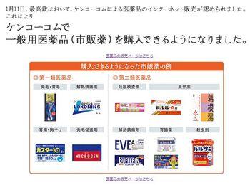 ケンコーコム 第1類医薬品