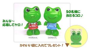 ケロコロ☆ツイッター プレゼントキャンペーン