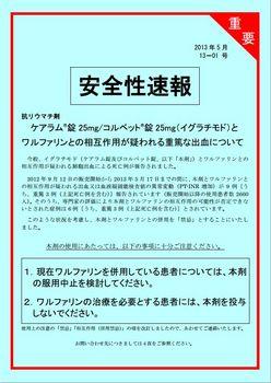 ケアラム錠25mg/コルベット錠25mg(イグラチモド):ブルーレター