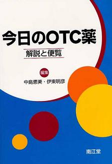今日のOTC薬表紙
