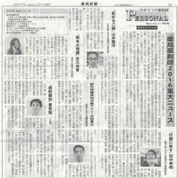かかりつけ薬剤師PERSONAL2017新春SP