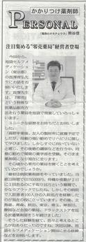かかりつけ薬剤師PERSONAL48