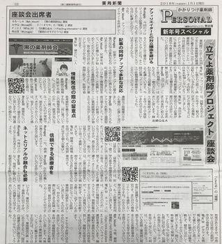かかりつけ薬剤師PERSONAL2018新春SP