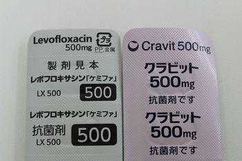 レボフロキサシン錠「ケミファ」
