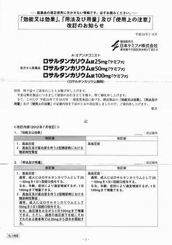 日本ケミファ ロサルタンお知らせ文書