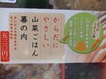 makunouchi2.JPG