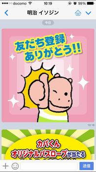 明治製菓ファルマ カバくんスタンプ