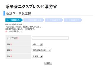 感染症メールマガジン 「感染症エクスプレス@厚労省」 登録画面