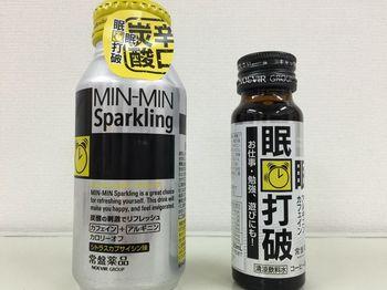 MINMINsparkling