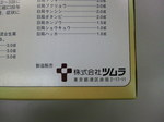 new_tsumura.JPG