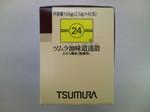 new_tsumura1.JPG