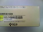 new_tsumura2.JPG