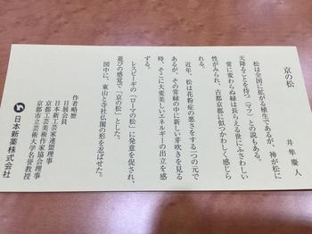 日本新薬2015