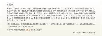 ノバルティス社お詫び